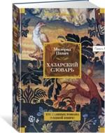 Хазарский словарь - купить и читать книгу