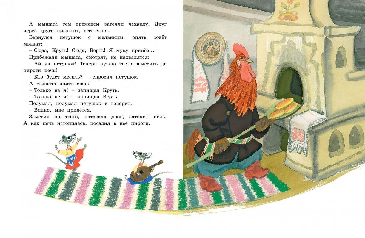 Лиса и медведь. Сказки для малышей - купить и читать книгу