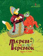 Терем-теремок. Сказки для малышей - купить и читать книгу