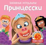Принцесски (с наклейками) - купити і читати книгу