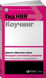 Коучинг - купить и читать книгу