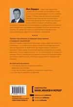 """Купить книгу """"Взлом маркетинга: Наука о том, почему мы покупаем"""""""