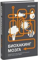 Биохакинг мозга. Проверенный план максимальной прокачки вашего мозга за две недели - купити і читати книгу