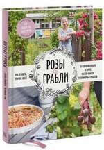 Розы & грабли. Как создать сад своей мечты. 20 вдохновляющих историй, мастер-классов и кулинарных рецептов - купить и читать книгу