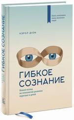 Гибкое сознание. Новый взгляд на психологию развития взрослых и детей - купити і читати книгу