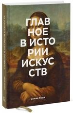 Главное в истории искусств. Ключевые работы, темы, направления, техники - купити і читати книгу