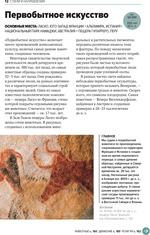 Главное в истории искусств. Ключевые работы, темы, направления, техники - купить и читать книгу