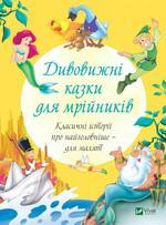 Дивовижні казки для мрійників - купити і читати книгу
