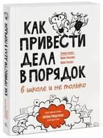 """Купить книгу """"Как привести дела в порядок — в школе и не только"""""""