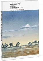 Карманная книга акварелиста: 100 основных приемов - купить и читать книгу