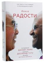 Книга радости. Как быть счастливым в меняющемся мире - купити і читати книгу