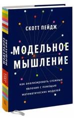 Модельное мышление. Как анализировать сложные явления с помощью математических моделей - купить и читать книгу