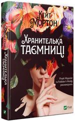 Хранителька таємниці - купити і читати книгу