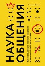 Наука общения. Как читать эмоции, понимать намерения и находить общий язык с людьми - купити і читати книгу