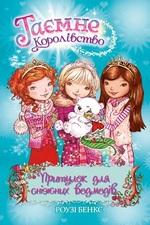 Книга Таємне Королівство. Книжка 15. Притулок для сніжних ведмедів - купити і читати книгу