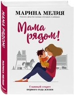 Мама рядом! Главный секрет первого года жизни - купить и читать книгу