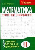 Математика. Тестові завдання. Частина ІІ. Алгебра і початки аналізу - купить и читать книгу