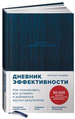 Дневник эффективности - купить и читать книгу