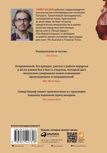 """Купить книгу """"Записки кардиохирурга. О сердце, работе и жизни"""""""