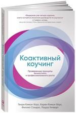 Коактивный коучинг. Проверенные принципы личностного и профессионального роста - купить и читать книгу