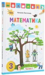 Математика. 3 клас. У 2 частинах. Частина 1 - купить и читать книгу