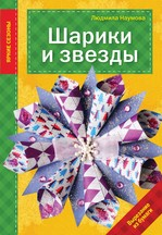 Шарики и звёзды - купити і читати книгу