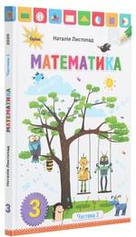 Математика. 3 клас. У 2 частинах. Частина 2 - купити і читати книгу