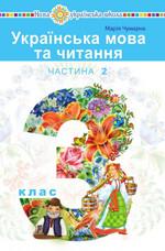 Українська мова та читання. Підручник для 3 класу закладів загальної середньої освіти у 2-х частинах. Частина 2 - купить и читать книгу