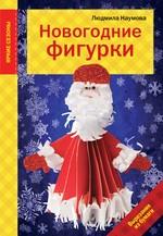 Новогодние фигурки - купити і читати книгу