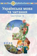 Українська мова та читання. Підручник для 3 класу закладів загальної середньої освіти у 2-х частинах. Частина 1 - купить и читать книгу