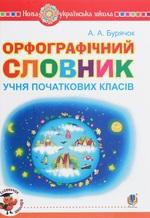 Орфографічний словник учня початкових класів - купити і читати книгу