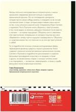 Мошенники в мире искусства. Гениальные аферы и громкие расследования - купити і читати книгу