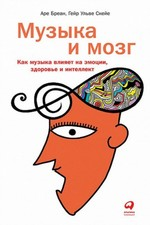Музыка и мозг. Как музыка влияет на эмоции, здоровье и интеллект - купити і читати книгу
