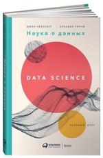 Наука о данных. Базовый курс