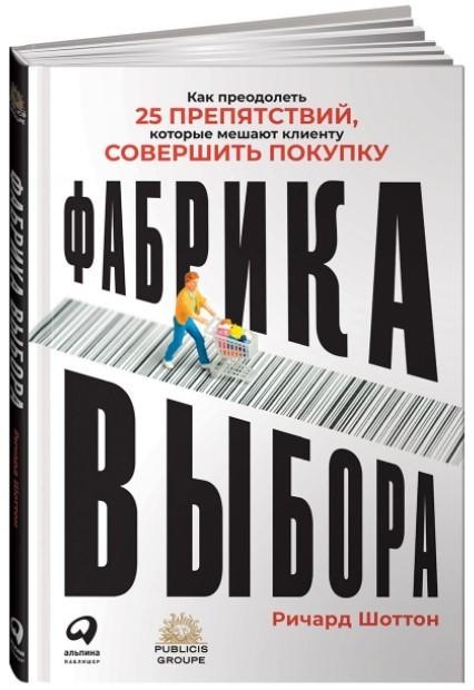 """Купить книгу """"Фабрика выбора. Как преодолеть 25 препятствий, которые мешают клиенту совершить покупку"""""""