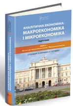 Аналітична економіка: макроекономіка і мікроекономіка - купити і читати книгу