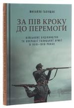 За пів кроку до перемоги. Військове будівництво та операції Галицької Армії в 1918–1919 роках - купить и читать книгу
