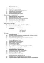 """Купить книгу """"Історія цивілізації. Україна. Том 1. Від кіммерійців до Русі (Х ст. до н. е. — ІХ ст.)"""""""