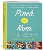 Pinch of Nom. 100 проверенных рецептов для похудения - купить и читать книгу