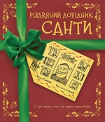 Різдвяний довідник Санти - купити і читати книгу