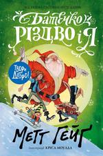 Батечко Різдво і я - купить и читать книгу