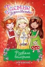 Різдвяна балерина - купити і читати книгу