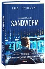 Піщаний хробак, або SANDWORM. Нова епоха кібервійни. Полювання на найвіртуозніших хакерів Кремля - купить и читать книгу