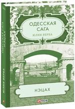 Одесская сага. Книга 3. Нэцах - купить и читать книгу