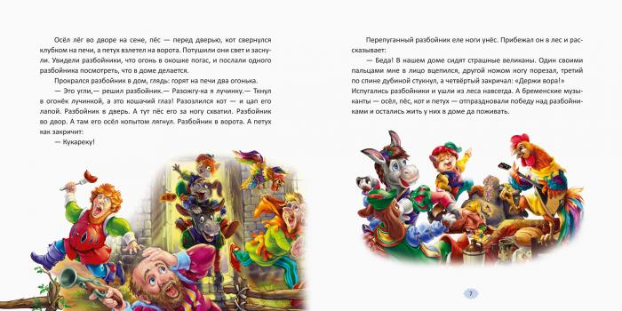 С ворохом радости. Сказки из волшебной шкатулки - купить и читать книгу