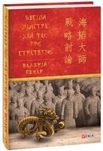 Бесіди майстра Хай Тао про стратегію - купить и читать книгу