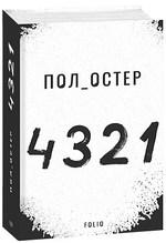 4321 - купить и читать книгу