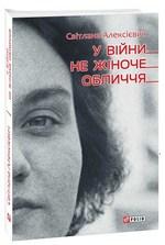 У війни не жіноче обличчя - купить и читать книгу