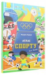 Атлас спорту для дітей - купить и читать книгу