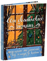 Сім святкових бажань - купити і читати книгу
